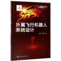 """扑翼飞行机器人系统设计/""""中国制造2025""""出版工程 化学工业出版社"""
