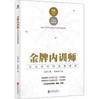 金牌内训师 企业内训师四维修炼 北京联合出版社