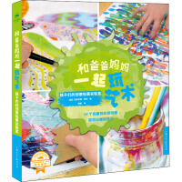 和爸爸妈妈一起玩艺术 孩子们的创意绘画实验室 上海人民美术出版社