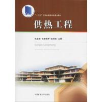 供热工程 中国矿业大学出版社