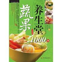 蔬果养生堂1000例(远离大鱼大肉,享用美味蔬果,吃走亚健康,吃出健康体魄、窈窕身形。为渴望健康的你详细分析各种蔬果的