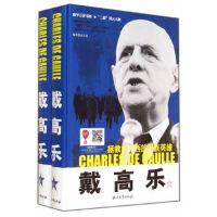 和平万岁书系:拯救法兰西的民族英雄---戴高乐上下册 章正余 9787518300945