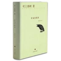 奇鸟行状录(精装,村上春树经典作品)