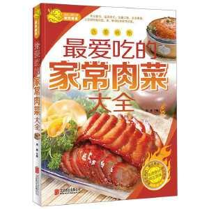 最爱吃的家常肉菜大全