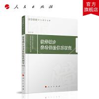 统筹城乡养老保险体系研究(社会保障重大项目文库)
