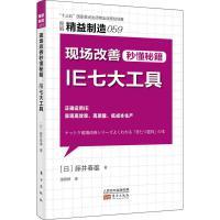 现场改善秒懂秘籍 IE七大工具 东方出版社