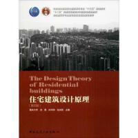 住宅建筑设计原理(第4版) 中国建筑工业出版社