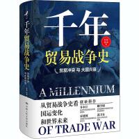 千年贸易战争史 贸易冲突与大国兴衰 中国人民大学出版社