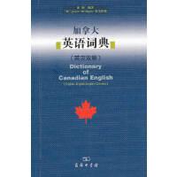 加拿大英语词典(英汉双解)
