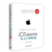 iOS移�娱_�l�娜腴T到精通