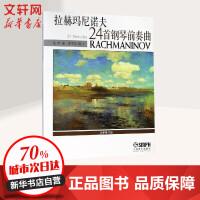 拉赫玛尼诺夫24首钢琴前奏曲 上海音乐出版社