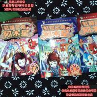 【二手旧书9成新】虹猫蓝兔阿木星2 3 4册9787532473434