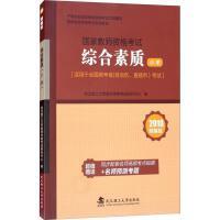 综合素质 小学 精编版 2018 武汉理工大学出版社
