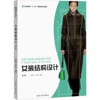 女装结构设计 第2版 东华大学出版社