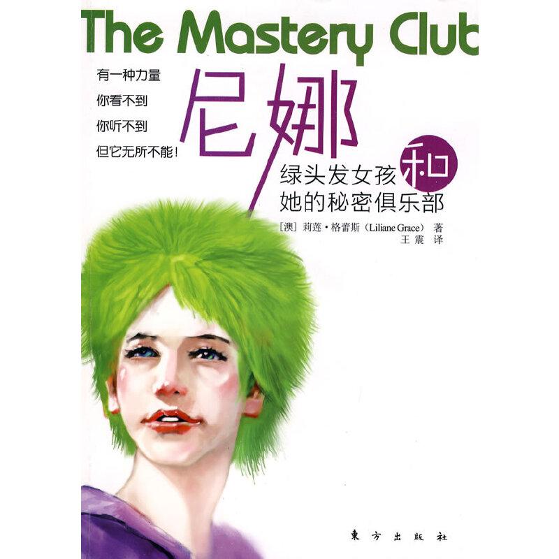 尼娜:绿头发女孩和她的秘密俱乐部