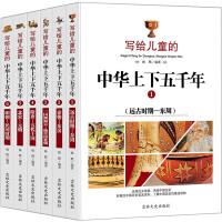 写给儿童的中华上下五千年(全六册) 中国历史普及读本