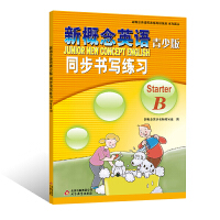 新概念英语青少版同步书写练习starter B