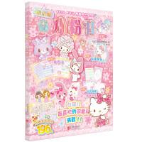 Hello Kitty和她的小伙伴们・闪闪亮小粉书・闪耀号