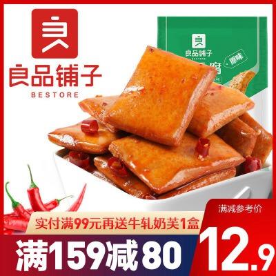 良品铺子 原味鱼豆腐170g*1袋零食小吃香辣味豆腐干烧烤豆干辣条袋装