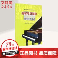 钢琴考级指导 上海音乐学院出版社