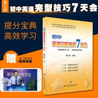 初中英语完形技巧7天会易仁荣高效英语完形填空学习法