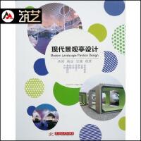 现代景观亭设计 全球各地创意 亭子 凉亭 风景园林 景观装置艺术设计书