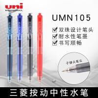 三菱uni UMN-105水笔 按动中性笔0.5mm 防水颜料墨水(2支)