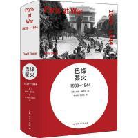 烽火巴黎 1939-1944 上海人民出版社