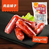 良品铺子迷你烤肠黑胡椒味小肉枣小香肠猪肉肠熟食肉类零食小吃真空包装290g