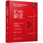 [二手旧书9成新]心电解惑赵运涛、王蕾、王浩 9787122339539 化学工业出版社