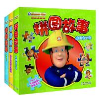 消防员山姆拼图故事套装(共3本)