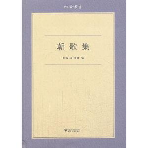 六合丛书系列:朝歌集(古典文学青年学者张晖对古典文学研究梦想的辑集)
