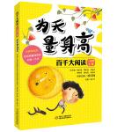 百千大阅读・为天量身高(一年级上册)
