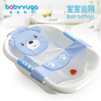 婴儿床围MG时代 儿童卡通沐浴网兜婴儿洗澡架 宝宝洗澡盆用沐浴网床