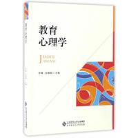 [二手旧书9成新]з教育心理学李峰、白雅娟 9787303219964 北京师范大学出版社