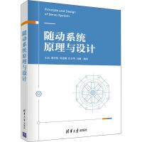 随动系统原理与设计 清华大学出版社