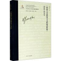 《帝国主义是资本主义的最高阶段》刘�钙揭氡究� 辽宁人民出版社