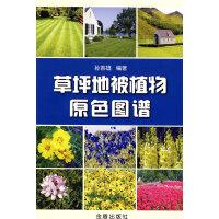 草坪地被植物原色图谱