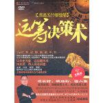 运筹决策术(水晶版)(DVD)