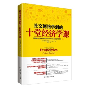 社交网络学到的十堂经济学课