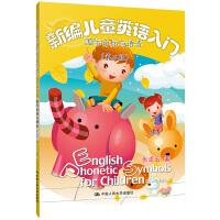 新编儿童英语入门――国际音标与语音(第二版)