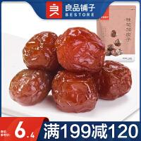 良品铺子 桂花加应子120g*1袋休闲零食蜜饯果干水果干