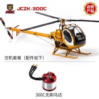 油动直升机 JCZK-300c像真直升机470L六通道遥控航模燃汽油电动飞机