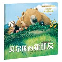 暖房子经典绘本系列・第七辑・贝尔熊:贝尔熊的新朋友