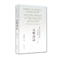许渊冲经典英译古代诗歌1000首:元明清诗(精装)