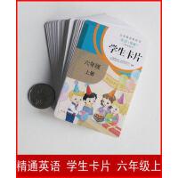 人教版小学精通英语学生卡片六年级上册6年级英语上册单词卡片学生自学用扑克大小一共82张