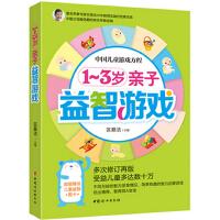 《1~3岁亲子益智游戏》 著名早教专家区慕洁50年教育实践的完美总结;中国父母*信赖的快乐早教经典;多次修订再版,受益