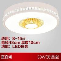 【品牌特惠】简约现代led水晶吸顶灯创意个性温馨浪漫客厅灯具餐厅主卧室 白色48CM 30W白光