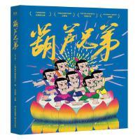 葫芦兄弟 上海美影厂授权版 经典动画原片修复绘本 6册装珍藏版 葫芦娃斗蛇精 图画书 送纸玩具 亲子共读