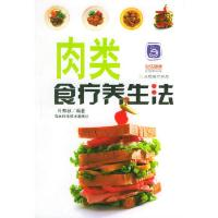【收藏品旧书】肉类食疗养生法――快乐健康丛书 叶知秋 吉林科学技术出版社 9787538428070